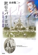 漱石のパリ日記 ベル・エポックの一週間