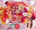 李家幽竹 花風水カレンダー 2014