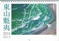 東山魁夷アートカレンダー<小型版> 2014