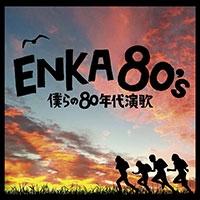 ENKA 80's-僕らの80年代演歌-
