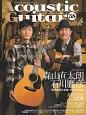 Acoustic Guitar Book [対談]森山直太朗 X 石川鷹彦 (38)