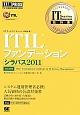 ITILファンデーションシラバス2011 IT service management教科書