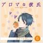 アロマな彼氏 vol.6 スイートオレンジ