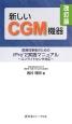 新しいCGM機器<改訂版> 医療従事者のためのiPro2 実践マニュアル
