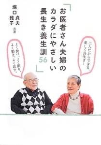 堀口貞夫『お医者さん夫婦のカラダにやさしい長生き養生訓56』