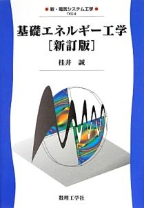桂井誠『基礎エネルギー工学<新訂版>』