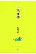佐野泰臣『ものぐさ漢文88』