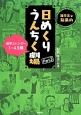 雑学王・知泉の日めくりうんちく劇場 雑学カレンダー 1~4月編 (3)