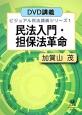 民法入門・担保法革命 ビジュアル民法講義シリーズ1 DVD講義