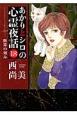 あかりとシロの心霊夜話 断罪の刻み (18)