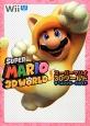 スーパーマリオ 3Dワールド ザ・コンプリートガイド Wii U