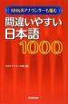 間違いやすい日本語1000 NHKのアナウンサーも悩む