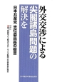 外交交渉による尖閣諸島問題の解決を 日本共産党志位委員長の提言