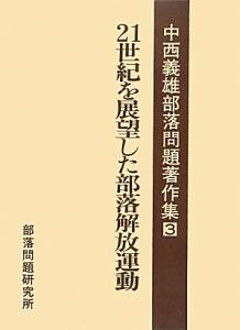 中西義雄部落問題著作集 21世紀を展望した部落解放運動 第3巻