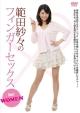範田紗々のフィンガーセックス for WOMEN