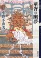 華胥の幽夢-ゆめ- 十二国記