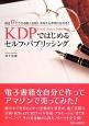 KDPではじめるセルフパブリッシング 資金0でできる個人出版!あなたも作家になれる!