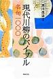 現代川柳のバイブル 名句一〇〇〇