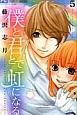 僕と君とで虹になる(5)