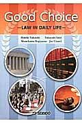 日常生活の法律