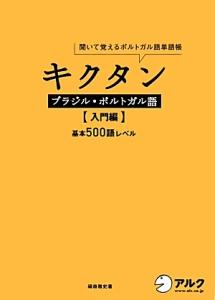 キクタン ブラジル・ポルトガル語 入門編 基本500語レベル