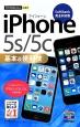 iPhone 5s/5c 基本&便利技<SoftBank完全対応版> いちばんやさしいiPhone 5s/5cの解説書!