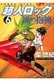 超人ロック 風の抱擁 (6)