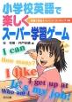 小学校英語で楽しくスーパー学習ゲーム 英語で面白チャレンジ・ランキング1