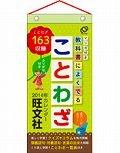 ことわざカレンダー 2014