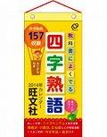 四字熟語カレンダー 2014