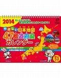 やさしい日本地図 47都道府県カレンダー 2014