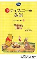ディズニーの英語 コレクション1 CD付