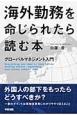 海外勤務を命じられたら読む本 グローバルマネジメント入門