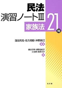 民法 演習ノート 家族法21問