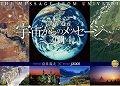 JAXA×富井義夫世界遺産宇宙からのメッセージカレンダー 2014