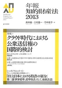 年報知的財産法 2013 特集:クラウド時代における公衆送信権の国際的検討