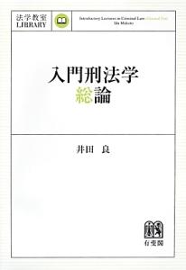 入門刑法学 総論