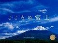 こころの富士 四季への誘い CALENDAR 2014