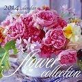 フラワーコレクションカレンダー 2014