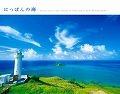 にっぽんの海 カレンダー 2014