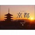 ディスカバー京都カレンダー 2014