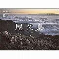 屋久島カレンダー 2014