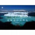 北海道の天然色カレンダー 2014