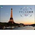 旅してみたい、フランスの絶景カレンダー 2014