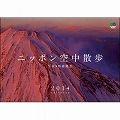 ニッポン空中散歩カレンダー 2014