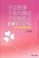 子宮筋腫 子宮内膜症 子宮腺筋症診療マニュアル 女性3大良性疾患を診る
