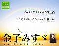 金子みすゞ CALENDAR 2014