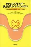 ラテックスアレルギー安全対策ガイドライン 2013