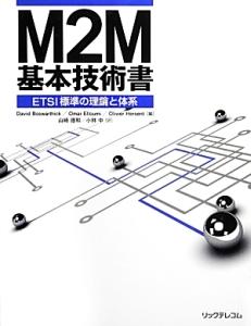 M2M基本技術書