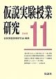 仮説実験授業研究 第3期 授業書〈1と0〉 (11)